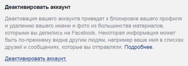 Деактивация страницы в Фейсбуке