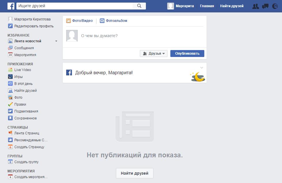 знакомства в фейсбук регистрация