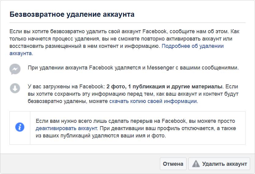Безвозвратное удаление страницы в Фейсбуке