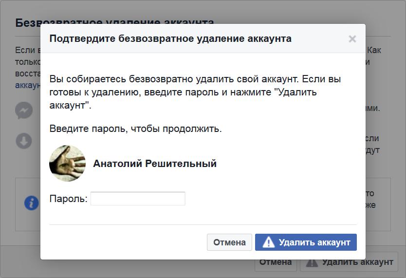 Подтверждение безвозвратного удаления страницы в Фейсбуке