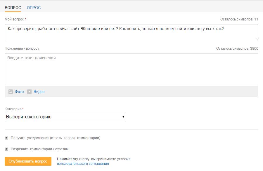 как задать вопрос на майл.ру