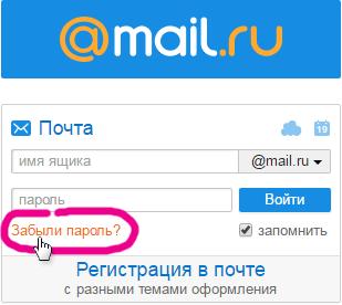 Забыл пароль на Майл.ру, как восстановить доступ