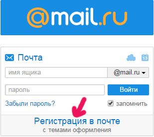 как зарегистрироваться в майл.ру