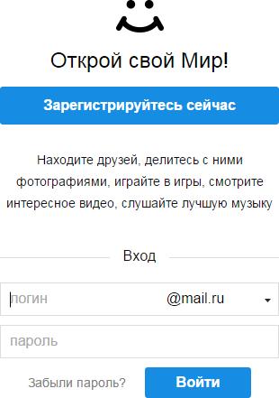Мой Мир  регистрация, приглашение открыть свой Мир 10658018772