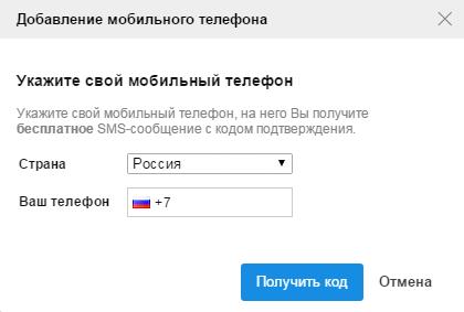 Мой Мир  регистрация, подтверждение страницы, привязка к мобильному телефону de058c47890