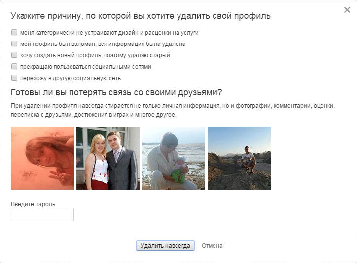 Одноклассники: удаление своей страницы, подтверждение
