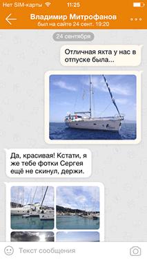 Приложение Одноклассников на телефоне - переписка
