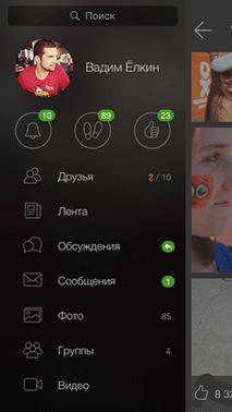 Приложение Одноклассников на телефоне - страница человека
