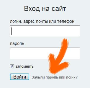 востоновить пароль qip: