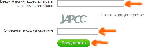 Восстановление доступа к моей странице в Одноклассниках по номеру телефона
