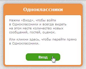 Вход в Одноклассники, начало