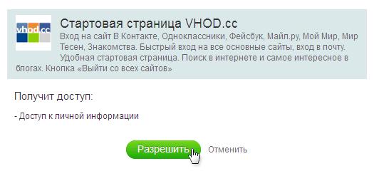 Вход в Одноклассники, разрешение доступа