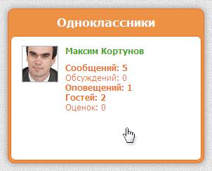 Социальная страница моя одноклассники вход сеть Одноклассники моя