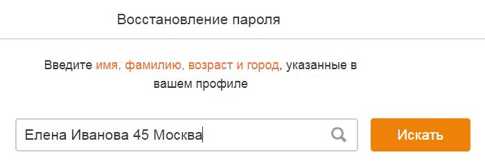 одноклассники логин пароль моя страница