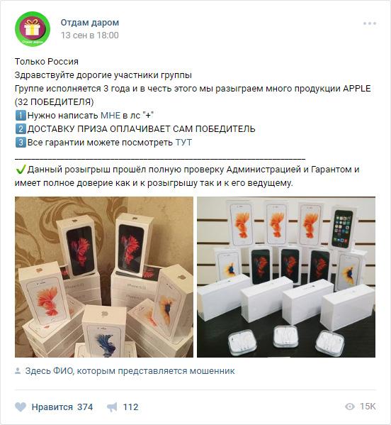 Типичный мошеннический розыгрыш призов ВКонтакте: отдам даром Айфоны