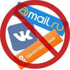 ВК, Одноклассники, Mail.ru заблокированы в Украине