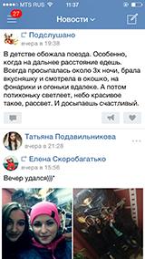 Приложение ВКонтакте на телефоне - лента новостей