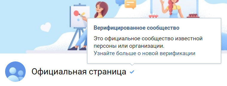 Настоящая галочка ВКонтакте на странице выглядит так