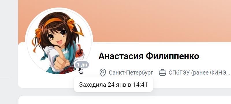 Как узнать, в онлайне ли человек ВКонтакте или когда, во сколько он заходил