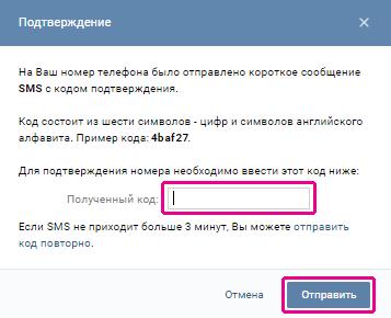 1dd7ffe3eea4 ВКонтакте  куда вводить полученный код