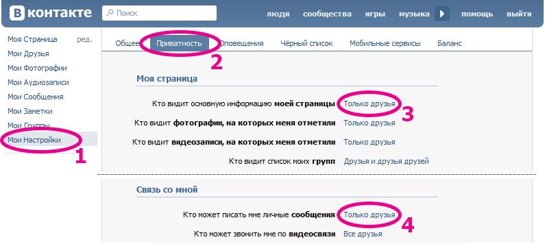 Обойти блокировку ВКонтакте и Одноклассники