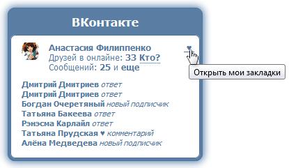 Мои закладки ВКонтакте