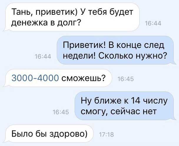 Мошенники просят деньги ВКонтакте