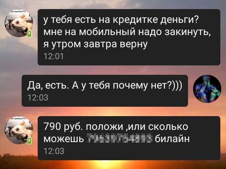Мошенник просит перевести деньги на телефон