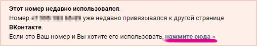 ВКонтакте: Этот номер недавно использовался