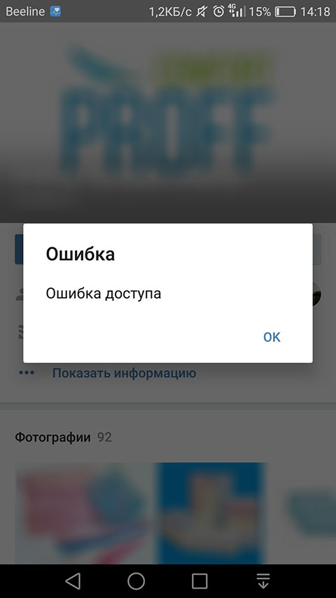 Ошибка доступа ВКонтакте при добавлении в друзья