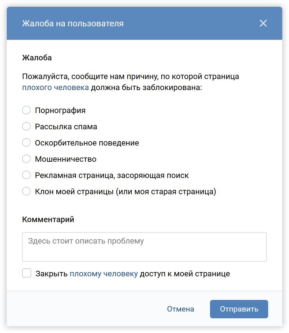 Как пожаловаться ВКонтакте