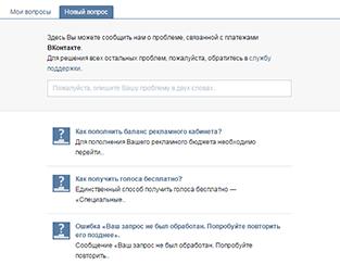 Платежная поддержка ВКонтакте