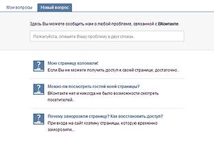 Поддержка ВКонтакте