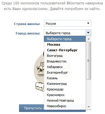 Регистрация ВКонтакте — поиск одноклассников