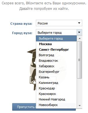 Регистрация ВКонтакте — поиск однокурсников