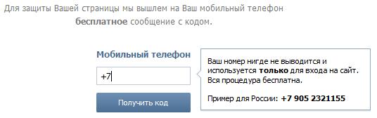 Регистрация ВКонтакте — ввод номера мобильного телефона