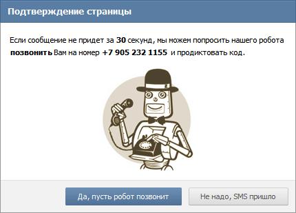 Не приходит код подтверждения вконтакте