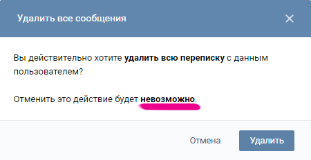Удалил диалог ВКонтакте полностью