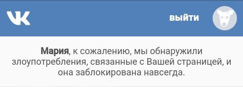vkontakte-stranitsa-zablokirovana-navseg