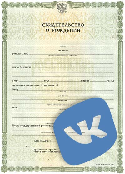 Свидетельство о рождении для восстановления доступа к странице ВКонтакте