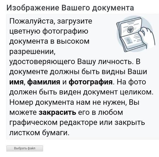 ВКонтакте требует паспорт (фотографию документа)