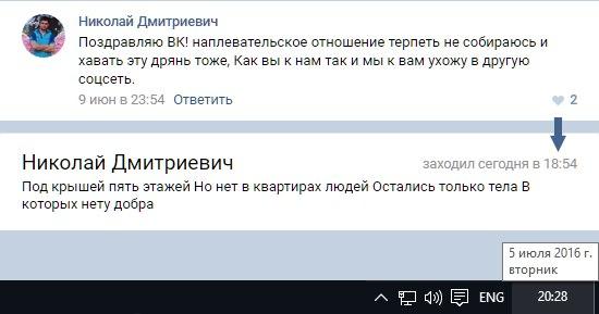 Новая вариация ВКонтакте - ухожу во другую соцсеть