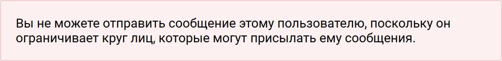 Ошибка: вы не можете отправить сообщение этому пользователю ВКонтакте