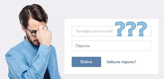 Забыл логин ВКонтакте или и логин, и пароль. Элементы изображения с сайта FreeDigitalPhotos.net