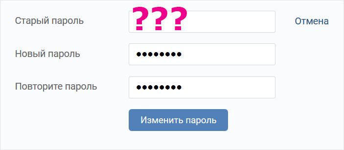 Поменять пароль картинка