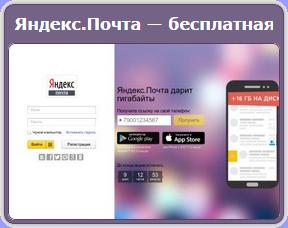 Быстрый вступление на Яндекс.Почту — одним нажатием